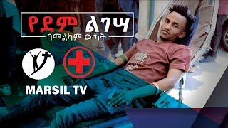 [MARSIL TV] - Blood Donation - AmlekoTube.com