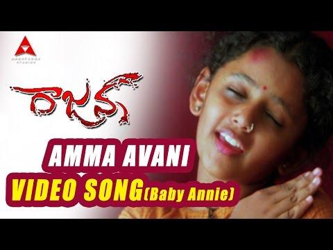 Amma Avani Video Song(Baby Annie) || Rajanna Movie || Nagarjuna, Sneha