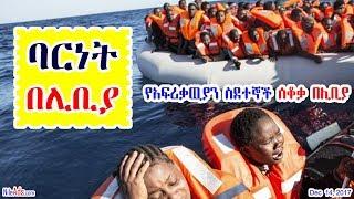 AFRICA: ባርነት በሊቢያ Libya Slavery - DW