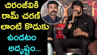 Kiccha Sudeep Superb Words About Ram Charan At Sye Raa Narasimha Reddy Teaser Launch