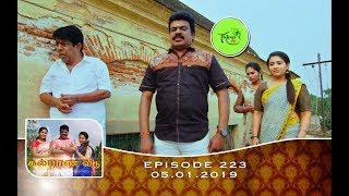 Kalyana Veedu | Tamil Serial | Episode 223 | 05/01/19 |Sun Tv |Thiru Tv