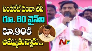 Jagadeesh Reddy Fires on CM Chandrababu | TRS Election Campaign in Suryapet | NTV