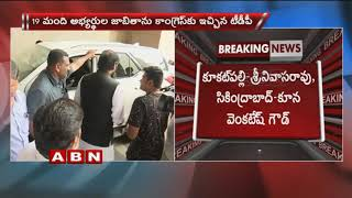 TDP gives 19 MLA Candidates list to Congress | Tcongress Released first MLA Candidates List