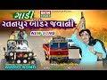 Jignesh Kaviraj - Gadi Ratanpur Border Javani | Latest Gujarati DJ Song 2017 | RDC Gujarati
