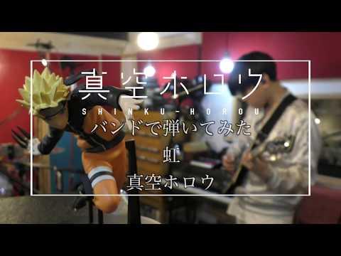 【バンドで弾いてみた】虹 / 真空ホロウ by 真空ホロウ(Naruto Shippuden / NIJI )