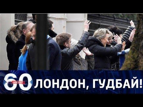 60 минут. Лондон, гудбай! Российские дипломаты покинули Великобританию. От 20.03.18