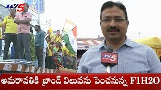 Amaravati Gets Ready for Formula One Boat Race Parade 2018 | F1H2O Hungama in AP