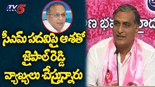 Harish Rao Counter To Jaipal Reddy Comments On TRS
