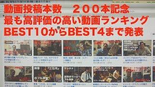 動画投稿本数200本記念 高評価が多い動画BEST10からBEST4まで発表!