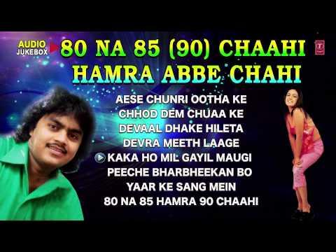 80 NA 85(90)CHAAHI HAMRA ABBE CHAHI - Old Bhojpuri Album Audio Songs Jukebox