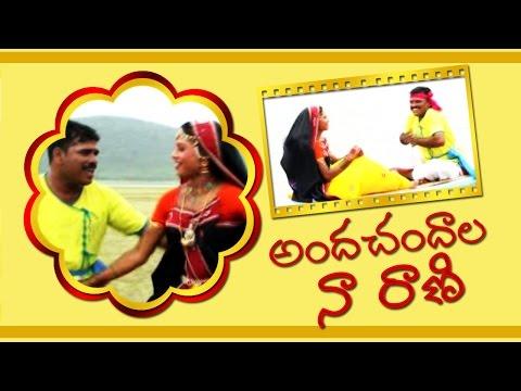 Andha Chandala Naa Rani - Janapadalu | Latest Telugu Folk Video Songs video