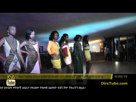 DireTube News - Jazz music and Fashion show program host at the Lafto Mall, Addis Ababa