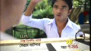 ঈদ নাটক  Promo - সেরাম বাটপার - 2nd Eid Day 7:45PM
