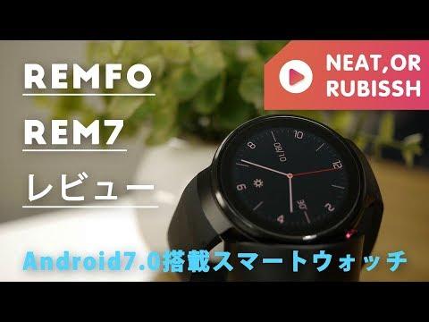 1.5万円でこれは安い!? Android7.0入りスマートウォッチ【LEMFO LEM7】レビュー
