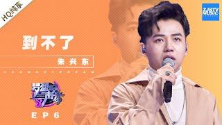[ 纯享 ] 朱兴东《到不了》《梦想的声音3》EP6 20181130  /浙江卫视官方音乐HD/