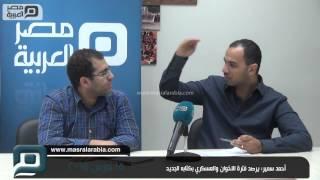 مصر العربية | أحمد سمير: يرصد فترة الاخوان والعسكري بكتابه الجديد