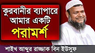 Bangla Waz Qurbani by Abdur Razzak bin Yousuf | Jumar Khutba | Free Bangla Waz | Qurbani