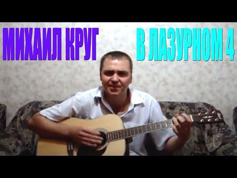Михаил Круг - В лазурном 4 (Docentoff. Вариант исполнения песни Михаила Круга)