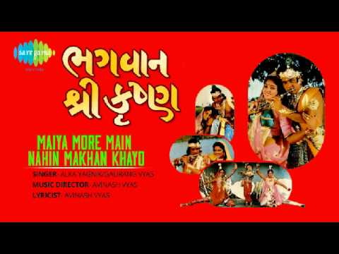 Bhagwaan Shree Krishna | Maiya More Main Nahin | Gujarati Song...