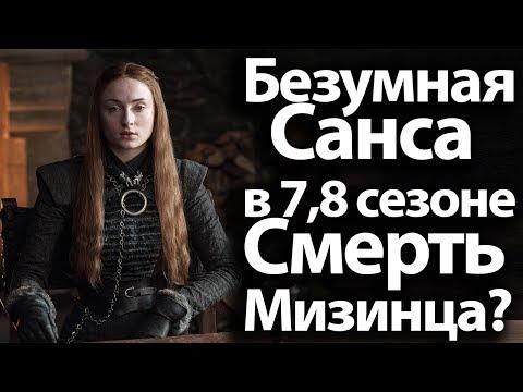 Безумная Санса в 7, 8 сезоне Игры Престолов. Смерть Мизинца? Теории Подтверждаются