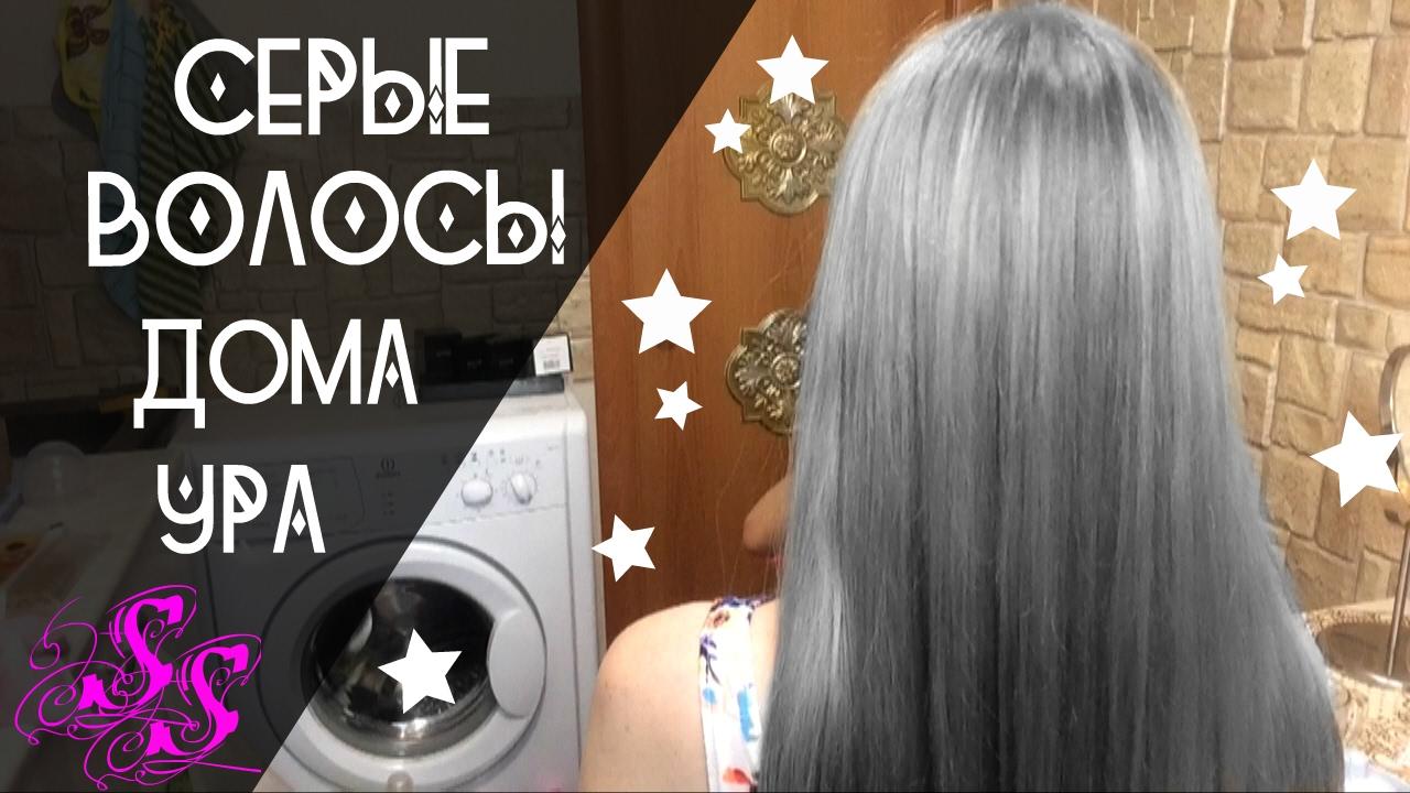 Как добиться серого цвета волос в домашних условиях тоником