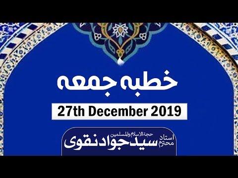 Khutba e Juma - Ustad e Mohtaram Syed Jawad Naqvi - 27th December 2019 [with titles]