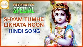 Happy Independence Day 2017 |  Indian Patriotic And Devotional Songs | Bhakti
