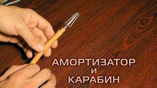 В это видео я расскажу какой я использую амортизатор и карабин для подводной охоты. http://www.youtube.com/podvodohota