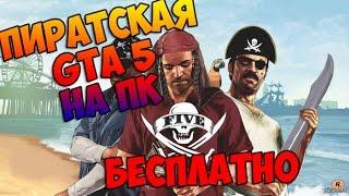 Как поиграть в пиратскую GTA 5 на ПК