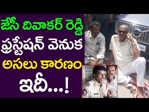 Real Reason Behind JC Diwakar Reddy Frustation | Tadipatri | Anantapur