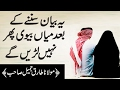 Best husband wife relationship important bayan by maulana tariq jameel 2017 aj official mp3