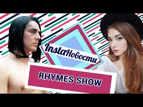 Рэпер Face, Markul, obladaet, ЛСП, Закат 99.1 — новый рэп на Rhymes show — о2тв: InstaНовости