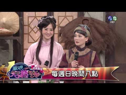 0522華視天王豬哥秀-現代嘉慶君