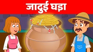जादुई घड़ा | जादुई पतीला | Magic Pot Story in Hindi | Kahani By Baby Hazel Hindi Fairy Tales