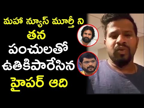Hyper Aadhi Sensational Punches On Mahaa News Murthy about Pawan Kalyan || SM TV