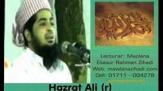 Hazat Ali & Imam Hasan Hossain-er jiboni - mawlana eliasur rahman zihadi