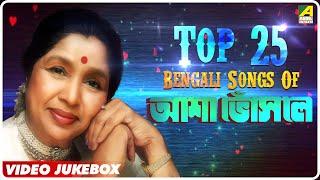 Top 25 Bengali Songs of Asha Bhosle Bengali Songs Video Jukebox
