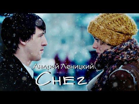 Леницкий Андрей - Снег