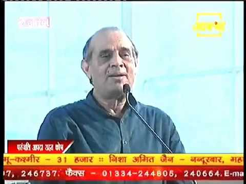 Dr. Hariom Panwar, Date- 23-07-2013 video