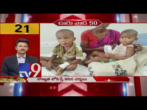 Ooru Vada 50 || Speed News || 09-09-2018 -TV9