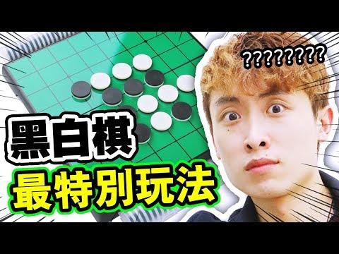 「黑白棋」最特別的玩法!?2200萬人有玩?無限點數「任用S級卡」?【逆轉奧賽羅尼亞】