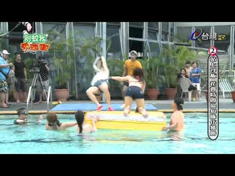 台綜-愛玩咖-20150729 大明星水上運動會_高雄