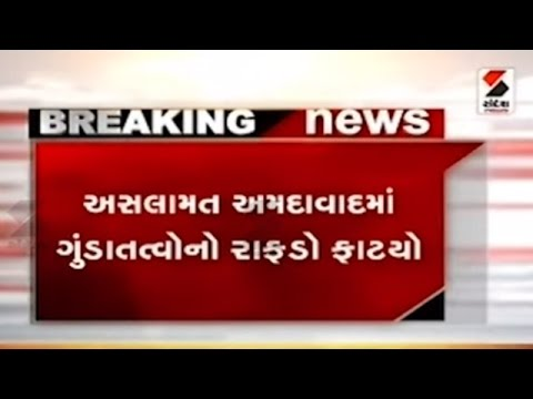 Sandesh News:Group clash in Ahmedabad late night