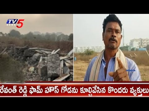 Unknown Persons Demolish Revanth Reddy Farm House Wall | ElectionWithTV5 | TV5News