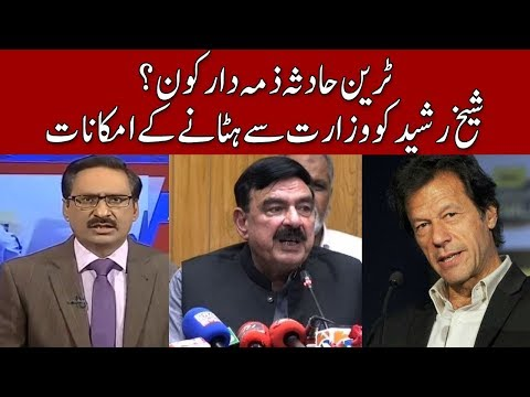 Sheikh Rasheed Ki Wazarat Ko Khatra - To The Point With Mansoor Ali Khan - Express News