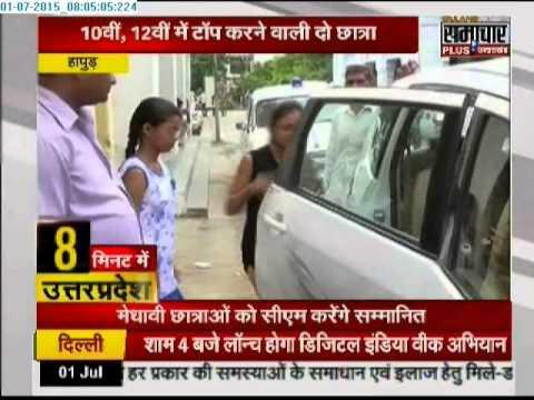 Samachar plus: 10 minute Uttar Pradesh News | 01 July 2015