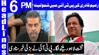 Zaeem Qadri ki PTI main shamoliat ? - Election 2018 - Headlines 6 PM - 21 June 2018 | Dunya News