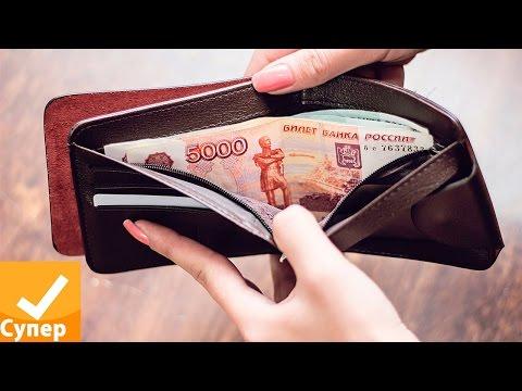 Как экономить деньги (секреты экономии денег) Супер ответ