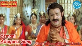 Yemani Adaganu Song, Yemani Adaganu Video Song From Pandurangadu Movie, Pandurangadu Movie Yemani Adaganu Song, Pandurangadu Movie Songs, Pandurangadu Songs,...