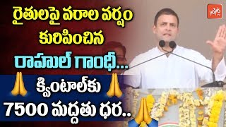 Rahul Gandhi Promises To Farmers | Telangana Congress Public Meeting | Revanth Reddy